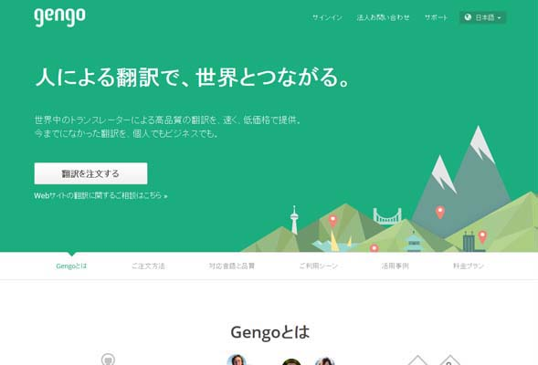 Gengo(ゲンゴ)