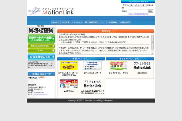 Motion Link(モーションリンク)