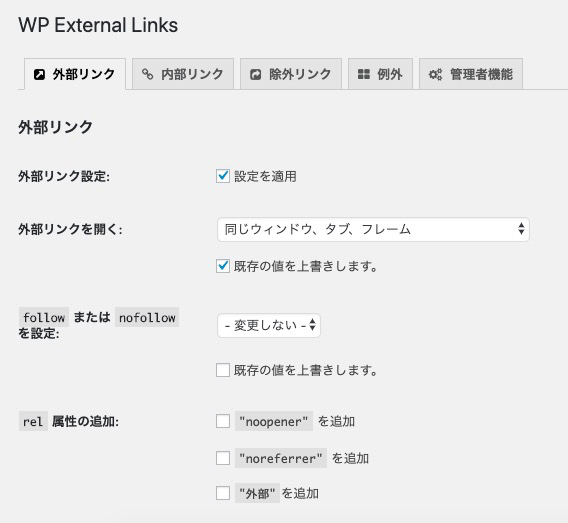 WordPressプラグイン「WP External Links」